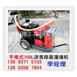 四川绵竹灌缝机械 100L智能路面灌缝机