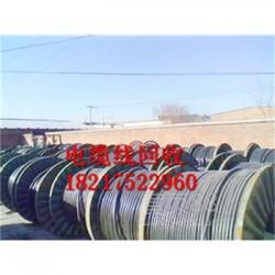 浙江江干区高压电缆线回收站回收论坛