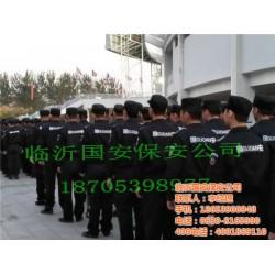 临沂保安服务报价|临沂保安公司|保安