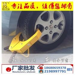 三爪式车轮锁、辽宁车轮锁、博昌厂家供应