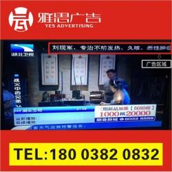 媒体行情:栾川电视台飞播字幕广告详情