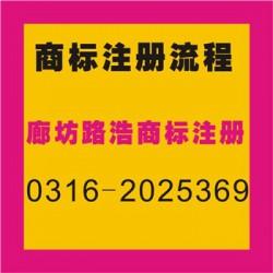 廊坊商标注册10月1日可就近申请办理