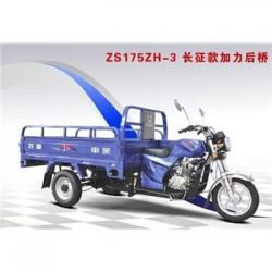 宗申ZS175ZH-3长征款三轮摩托车