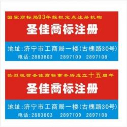 济宁商标申请 商标查询 圣佳消费者满意单位