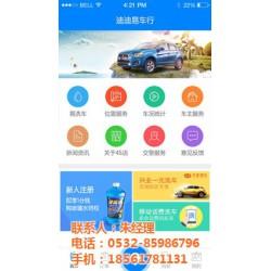 阜新车辆远程_迪迪网络科技_车辆远程监控系