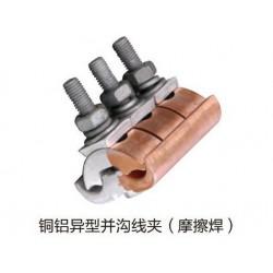 玛钢件生产厂家——品质并沟线夹供应批发