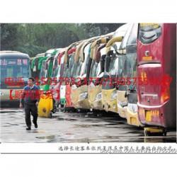 专线直达|温岭/大溪开到鹤壁汽车/客车大巴