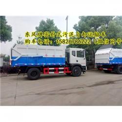 大型14至15吨污泥运输车、密封污泥清运车厂