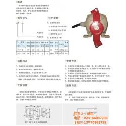 南京雷速电气(图),防爆型双向拉绳开关,广东