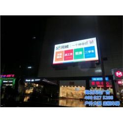 步行街户外广告|天灿传媒|汉川市户外广告