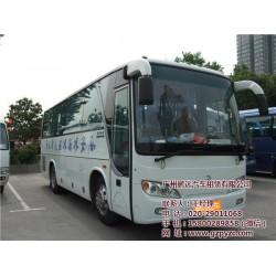 广州大巴车租赁广州租车报价表、广州大巴车