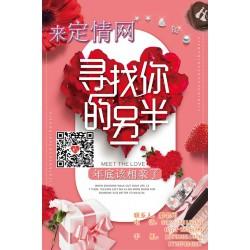 安阳相亲_安阳相亲网_定情网婚恋有限公司(