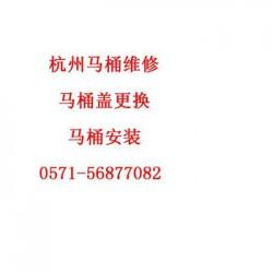 东鹏卫浴杭州用户咨询热线 上城区东鹏马桶