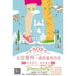 定情网婚恋有限公司(图),河南 安阳征婚,安