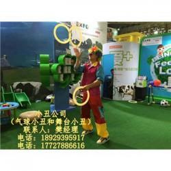 福州小丑,福州舞台小丑,福州气球布置,福