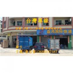 南山台湾小三通海运专线