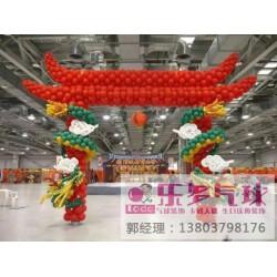 商业年会策划、【乐多气球】、伊滨区年会策