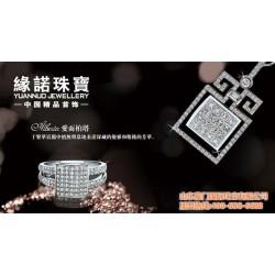 珠宝加盟广告语,太原珠宝加盟,缘诺珠宝(查