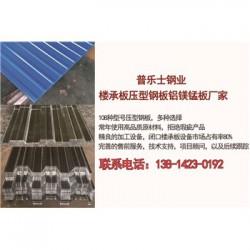 菏泽铝镁锰屋面压型钢板楼承板厂家价格供应