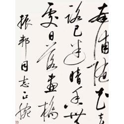 山东泰安名人字画回收电话_大雅堂_济南名人