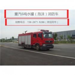 张家界东风天锦水罐消防车|东风天锦泡沫消