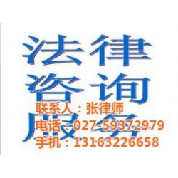 江夏法律服务_羚圣伟杰_中小企业法律服务网