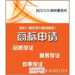 四川力久(图)、商标注册申请、崇州商标注册