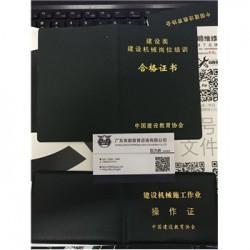 挖机操作证包学包会,保真480元【销售热线
