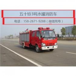 吐鲁番东风天锦水罐消防车|东风天锦泡沫消