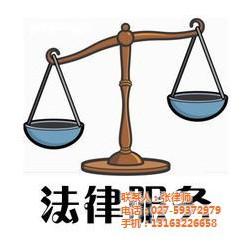 中小企业法律服务网、蔡甸法律服务、羚圣伟