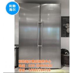东莞Liebherr冰箱维修|利勃海尔|技术好(查