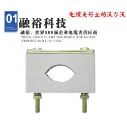 电缆夹批发_融裕电缆固定夹生产_防水电缆夹