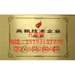 枣庄高新企业认定申报申请高新的条件