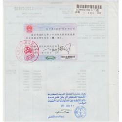 沙特领事馆出口协议盖章操作时间