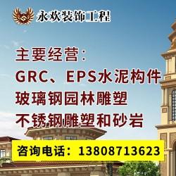 云南EPS批发厂家永欢装饰 质量有保障