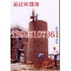 郧西烟囱建筑公司-锅炉房烟囱新建-建烟囱施
