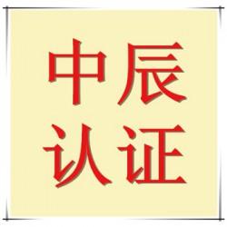 靖江OHSAS18001认证