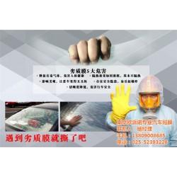 南京汽车透明膜哪家专业、南京汽车透明膜、