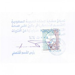客户要求办理沙特领事馆产地证盖章