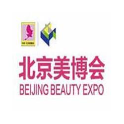 2019北京国际美博会-北京美容化妆品展