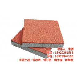 辛源牌透水砖(图),萍乡透水砖,大连透水砖