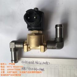 尿素泵空气电磁阀插头 、【丙瀚商贸】、河