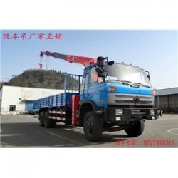 滨州菏泽柳汽5吨8吨10吨12吨随车吊电话价格