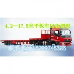 江门到梅州返程车回头车4.2-17.5米调派
