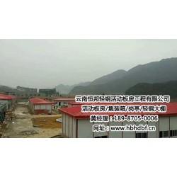 瑞丽轻钢活动房批发价格、恒邦轻钢活动板房