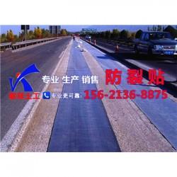 欢迎光临(江苏泰州公路防裂贴)有限公司/