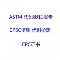 澄海玩具ASTM F963检测报告CNAS章哪里做?