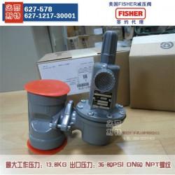FSIHER 627-576天然气调压阀