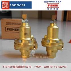 fisher1301F-3超高压减压阀