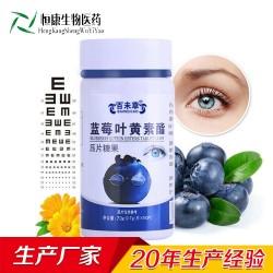 蓝莓叶黄素酯委托加工批发招商山东工厂恒康